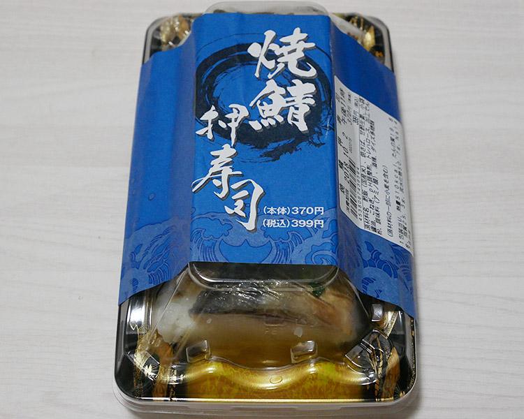 焼鯖押寿司(399円)