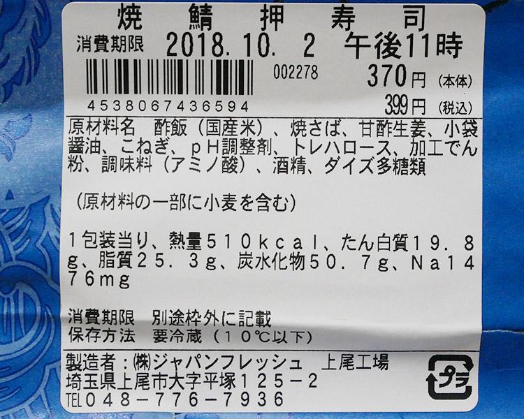 まいばすけっと「焼鯖押寿司(399円)」原材料名・カロリー