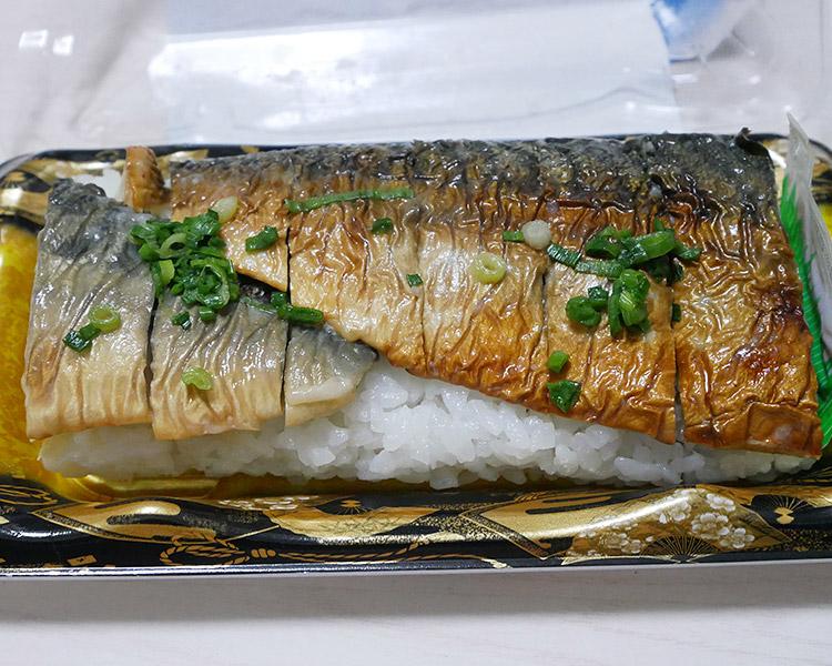 まいばすけっと「焼鯖押寿司(399円)」