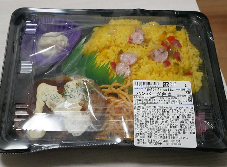 ハンバーグ弁当(399円)