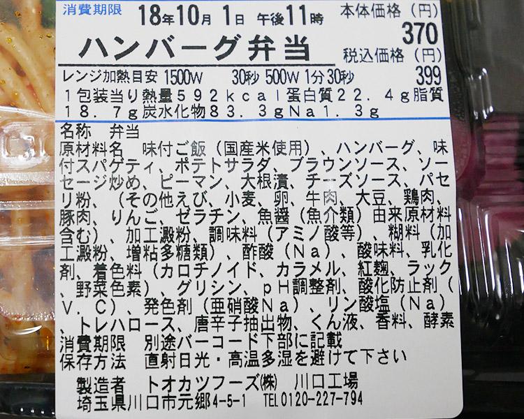 まいばすけっと「ハンバーグ弁当(399円)」原材料名・カロリー