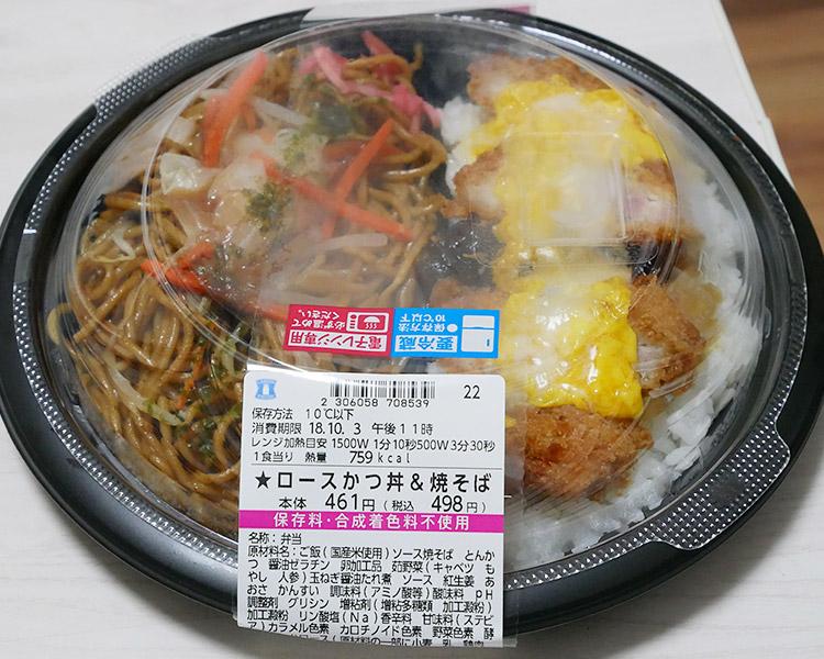 ロースかつ丼&焼そば(498円)