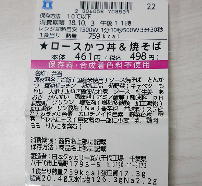 ローソン「ロースかつ丼&焼そば(498円)」原材料名・カロリー