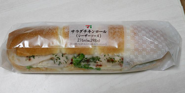 サラダチキンロール[シーザーソース](298円)