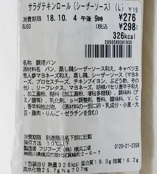 セブンイレブン「サラダチキンロール[シーザーソース](298円)」の原材料・カロリー