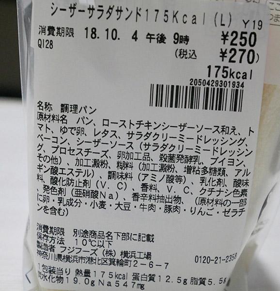 セブンイレブン「シーザーサラダサンド(270円)」の原材料・カロリー