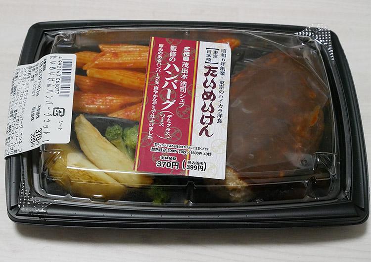 たいめいけん監修 ハンバーグ(399円)