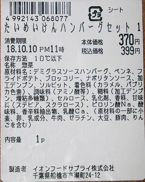 まいばすけっと「たいめいけん監修 ハンバーグ(399円)」原材料名・カロリー