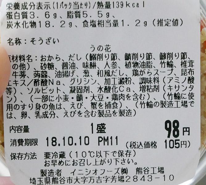 まいばすけっと「うの花(98円)」原材料名・カロリー