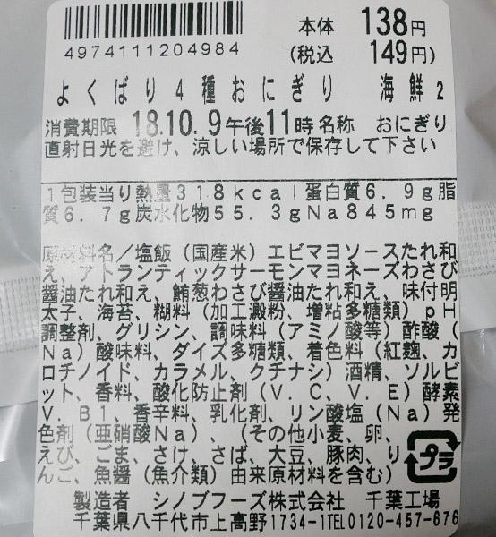 まいばすけっと「よくばり4種のおにぎり海鮮[海老マヨ・明太子・漬けマグロ・鮭とマヨ](149円)」原材料名・カロリー