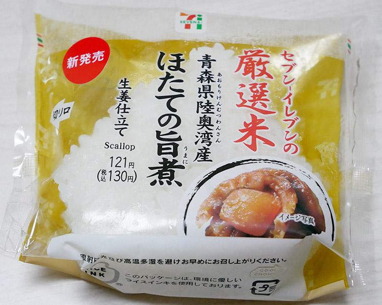 厳選米おむすび 陸奥湾産ほたて旨煮生姜仕立て(130円)