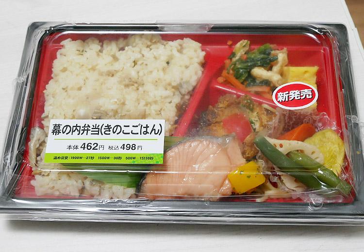幕の内弁当[きのこごはん](498円)