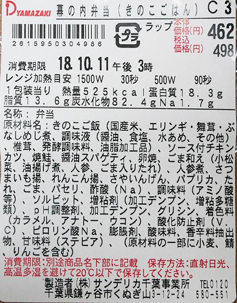 デイリーヤマザキ「幕の内弁当[きのこごはん](498円)」原材料名・カロリー