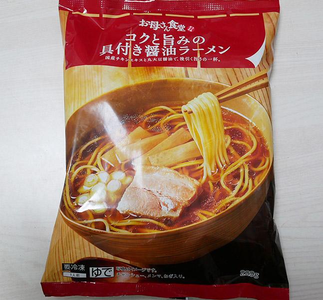 冷凍 コクと旨みの具付き醤油ラーメン(213円)
