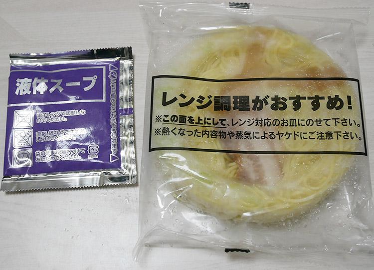 ファミリーマート「コクと旨みの具付き醤油ラーメン(213円)」