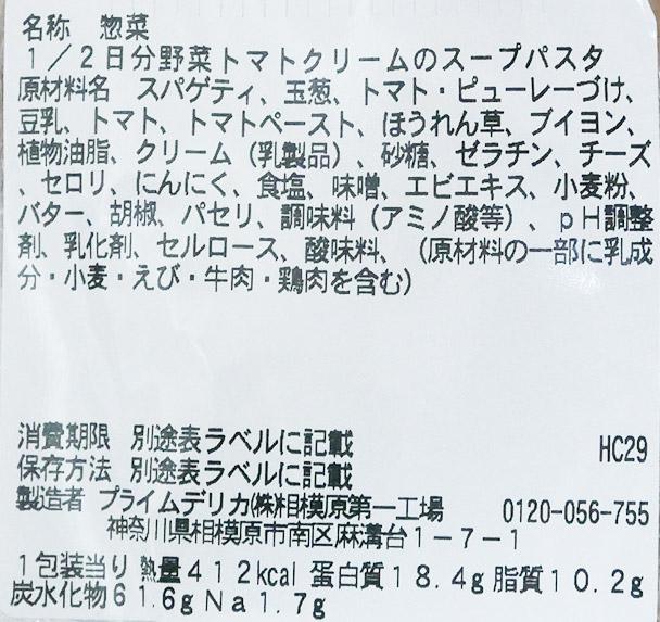 セブンイレブン「1/2日分野菜トマトクリームのスープパスタ(460円)」の原材料・カロリー