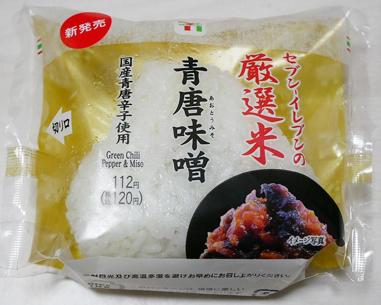 厳選米おむすび 青唐味噌[国産青唐辛子使用](120円)