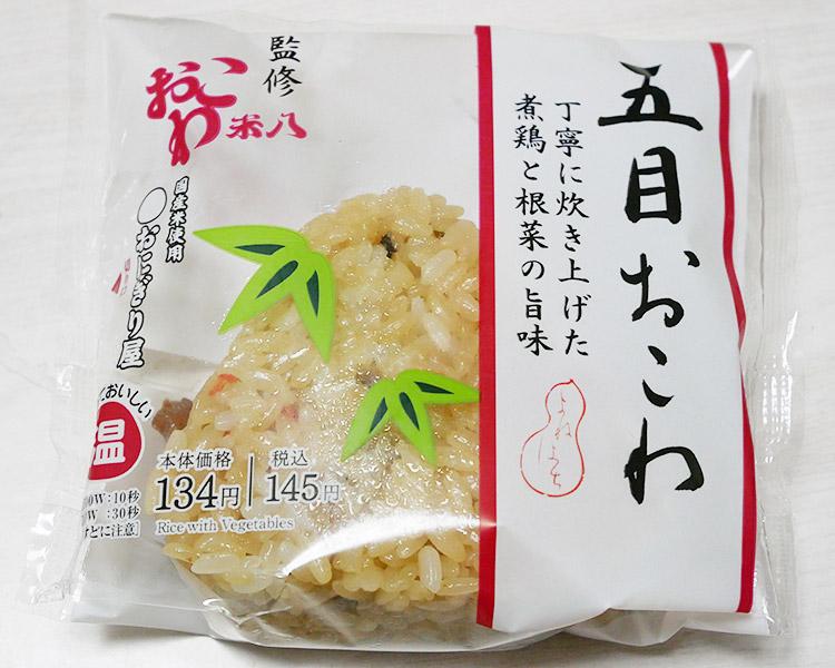 おこわ米八監修 五目おこわおにぎり(145円)