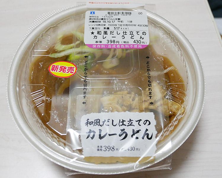 和風だし仕立てのカレーうどん(430円)