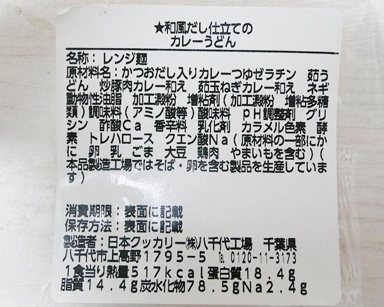 ローソン「和風だし仕立てのカレーうどん(430円)」原材料名・カロリー