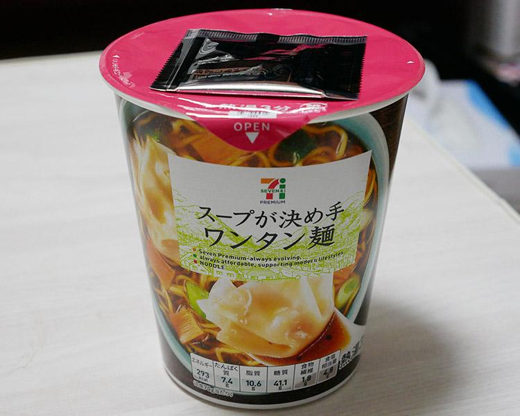 スープが決め手 ワンタン麺(138円)