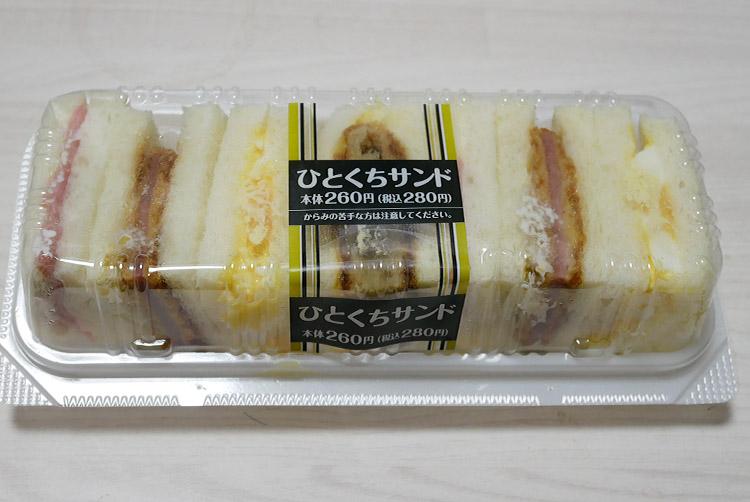 ひとくちサンド(280円)