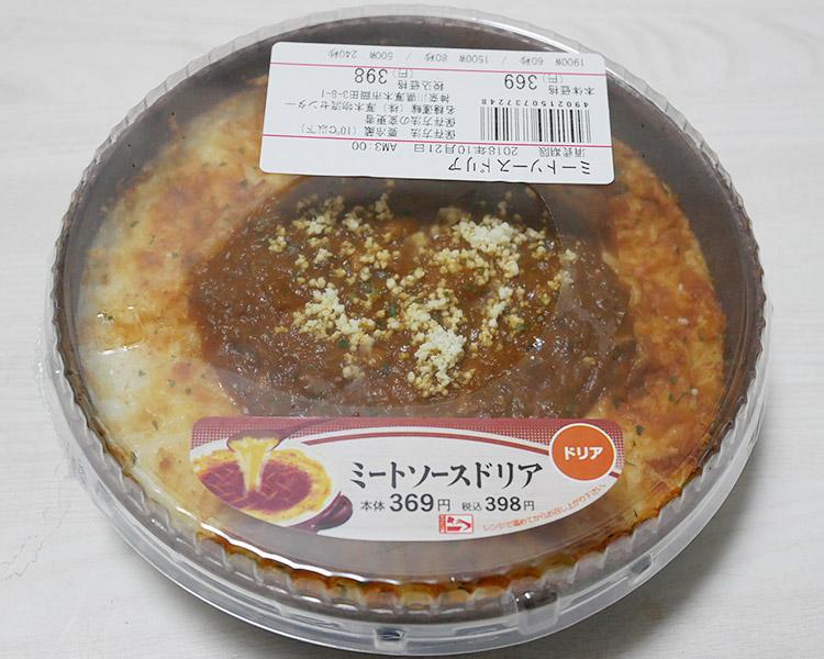 ミートソースドリア(398円)