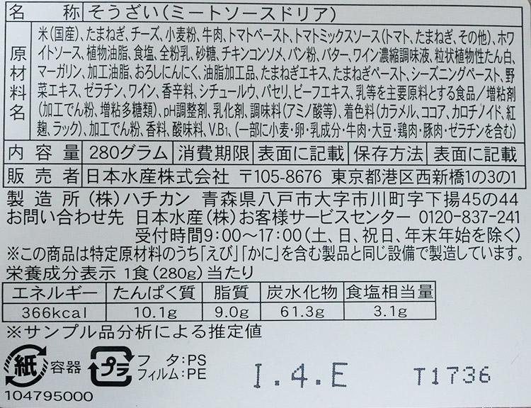 デイリーヤマザキ「ミートソースドリア(398円)」の原材料・カロリー