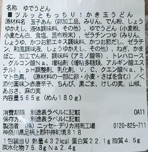 セブンイレブン「かき玉うどん(398円)」の原材料・カロリー