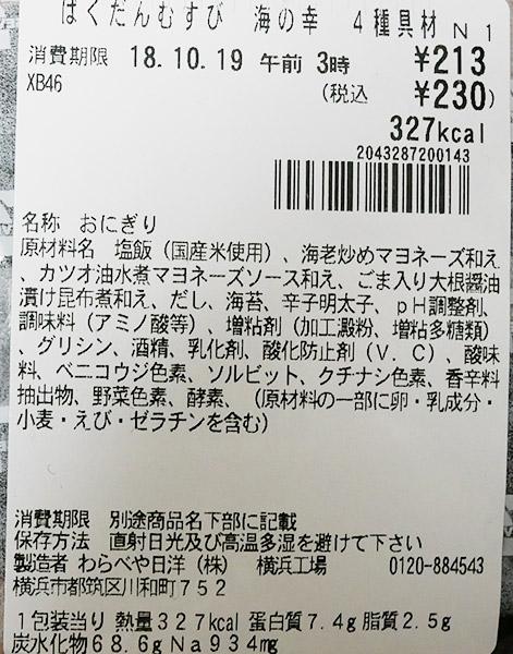 セブンイレブン「ばくだんむすび海の幸4種具材(230円)」原材料名・カロリー