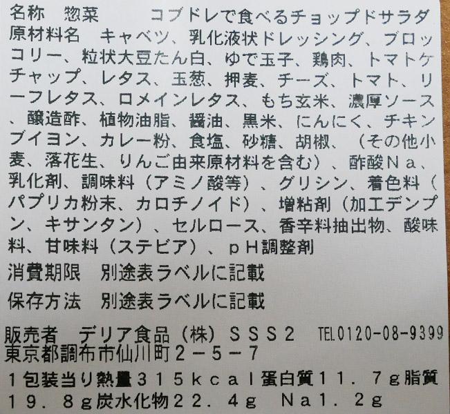 ミニストップ「コブドレで食べるチョップドサラダ(496円)」原材料名・カロリー