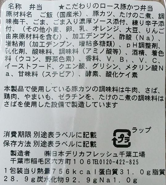 ミニストップ「こだわりのロース豚かつ弁当(530円)」原材料名・カロリー