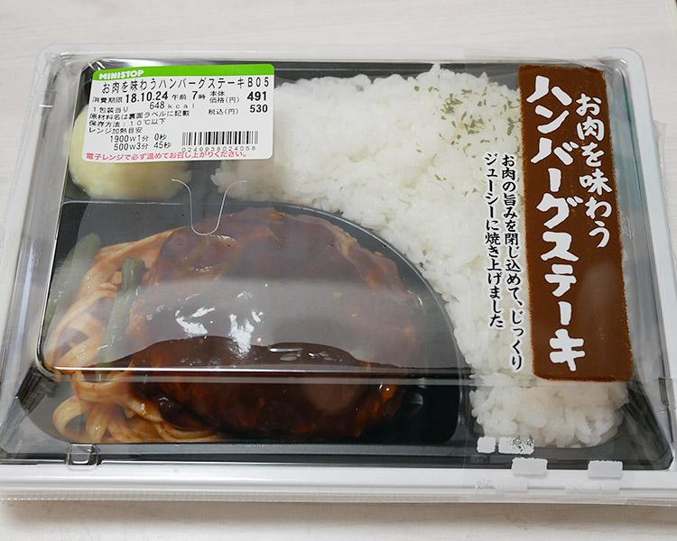 お肉を味わうハンバーグステーキ弁当(530円)