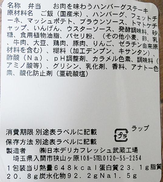 ミニストップ「お肉を味わうハンバーグステーキ弁当(530円)」原材料名・カロリー
