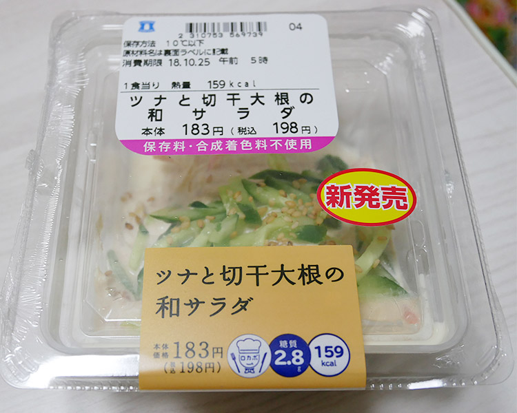 ツナと千切大根の和サラダ(198円)