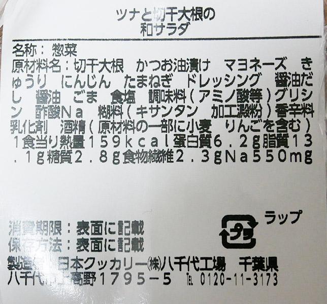 ローソン「ツナと千切大根の和サラダ(198円)」の原材料・カロリー