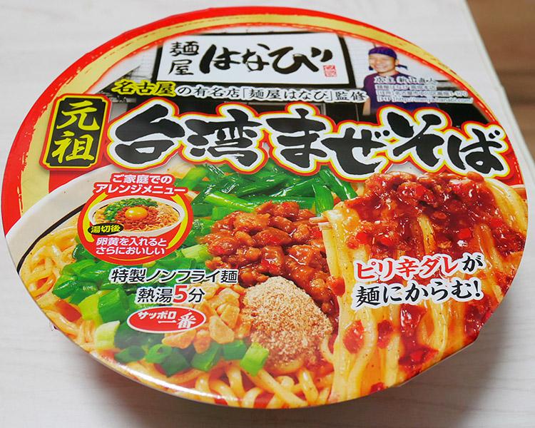麺屋はなび 台湾まぜそば(278円)