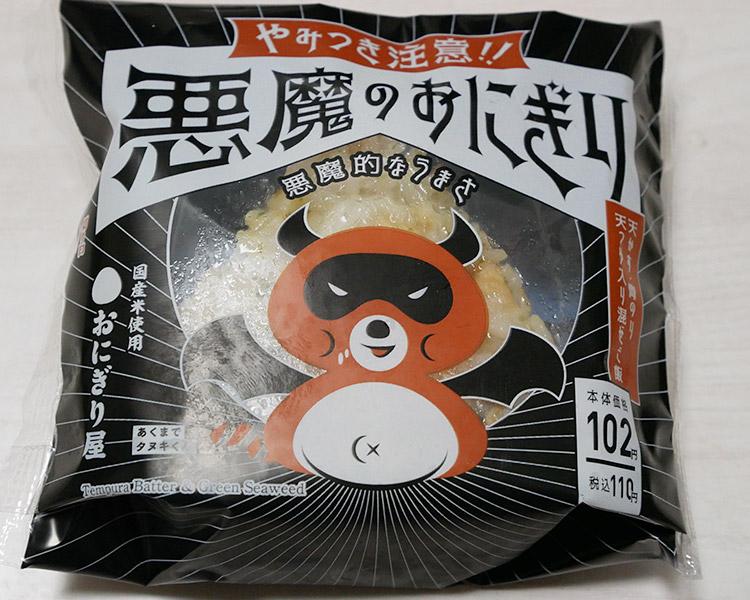 悪魔のおにぎり(110円)