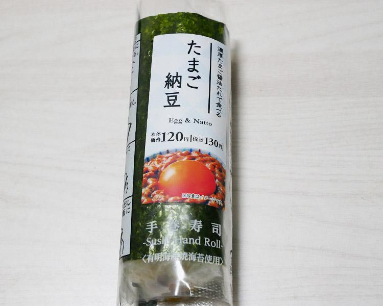 手巻寿司 たまご納豆(130円)