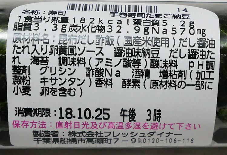 ローソン「手巻寿司 たまご納豆(130円)」原材料名・カロリー