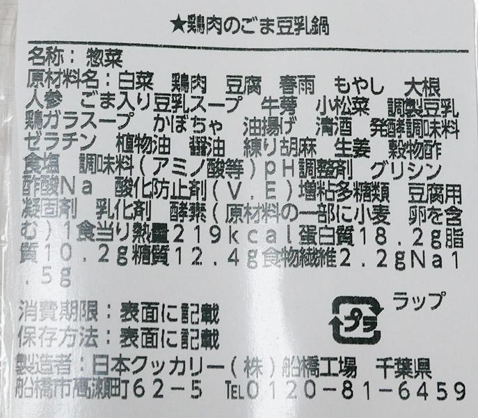 ローソン「鶏肉のごま豆乳鍋(430円)」原材料名・カロリー