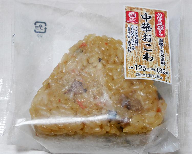 中華おこわ おにぎり(135円)