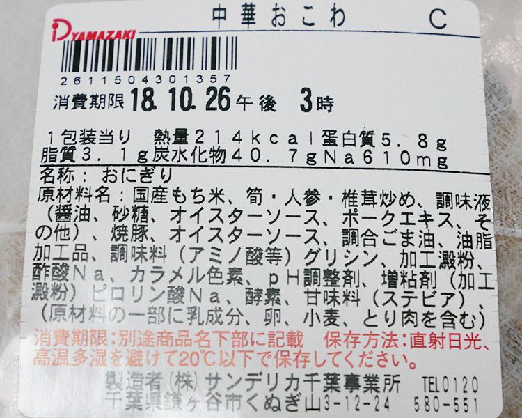 デイリーヤマザキ「中華おこわ おにぎり(135円)」原材料名・カロリー