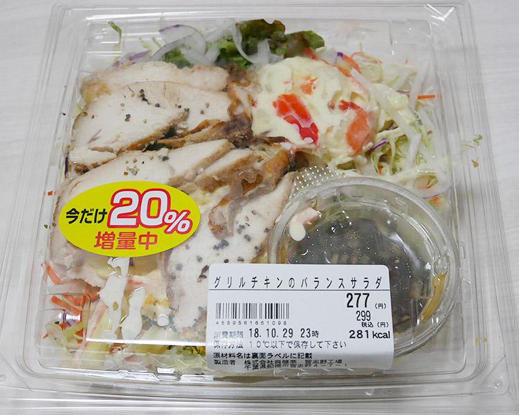 グリルチキンのバランスサラダ(299円)