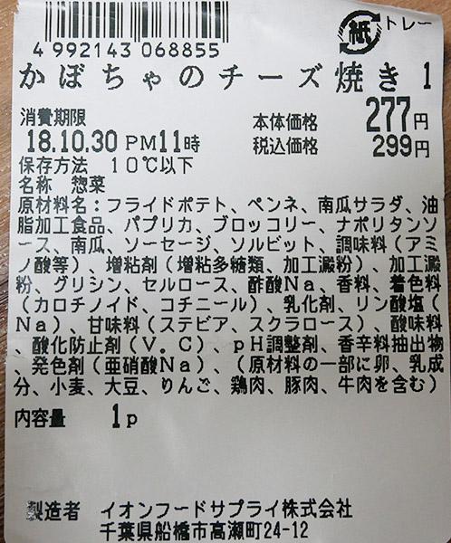 まいばすけっと「かぼちゃのチーズ焼き(299円)」原材料名・カロリー