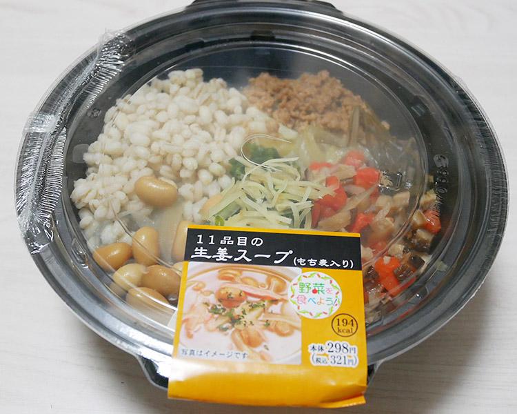 11品目の生姜スープ[もち麦入り](321円)