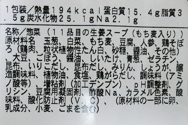 まいばすけっと「11品目の生姜スープ[もち麦入り](321円)」原材料名・カロリー
