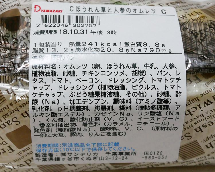 デイリーヤマザキ「ほうれん草と人参のオムレツサンド(275円)」原材料名・カロリー