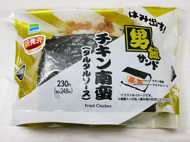 男飯サンド チキン南蛮(248円)