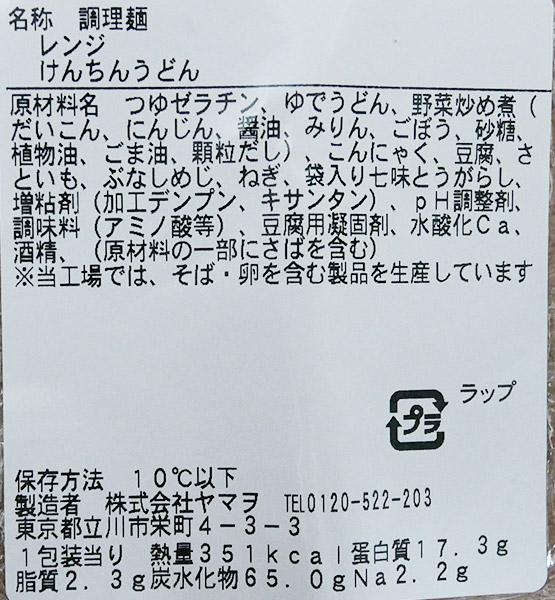 ファミリーマート「レンジけんちんうどん(498円)」原材料名・カロリー
